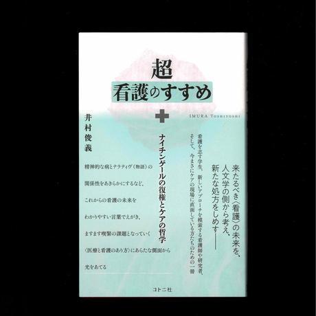 井村俊義『超看護のすすめ』