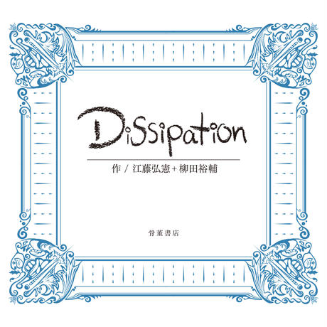 1st EP〖Dissipation〗