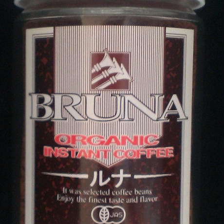 インスタント珈琲「BRUNA(ルナ)」75g(オーガニック) 有機JAS認証