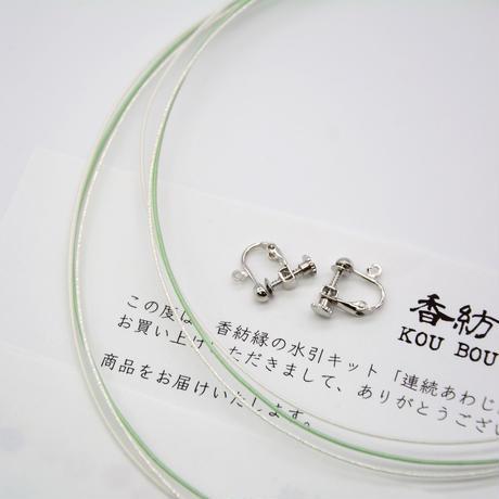 手作りキット「フープのイヤリング・ピアス(青磁&白銀)」