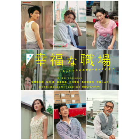 舞台「幸福な職場~ここにはしあわせがつまっている~」DVD ※4月下旬発送