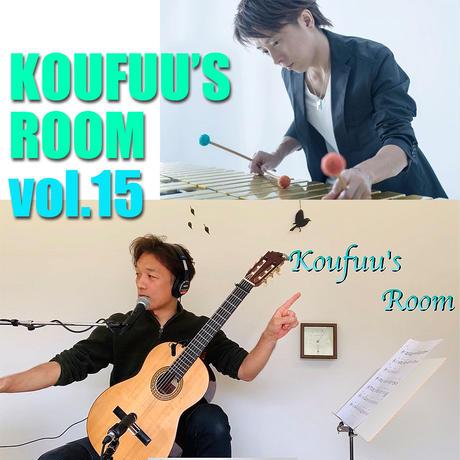 【配信ライブ・見逃しアーカイブ鑑賞券】『KOUFUU'S ROOM』vol.15  ♫20:00~
