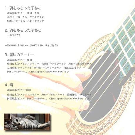 【CD】「羽をもらった子ねこ」