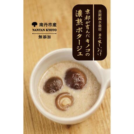 京都が育んだキノコの濃熟ポタージュ