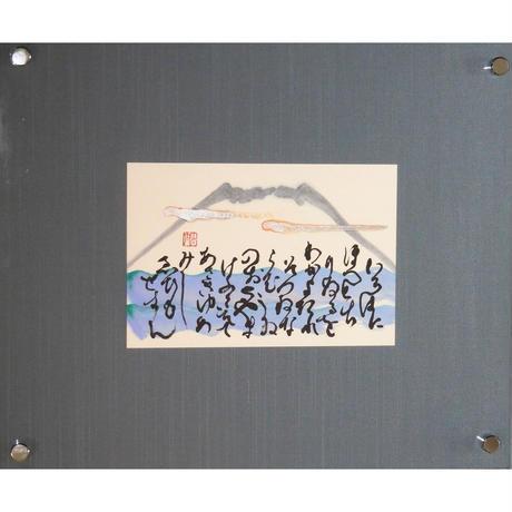 富士といろは横(日)(直筆書画・ハガキ大・額:290㎜×240㎜×25㎜入り)