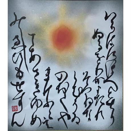 新春作品展  浄化の書画 第2弾:「毫光」直筆書画(作品:大色紙270㎜×240㎜・額:縦420㎜×横390㎜×奥行30㎜)
