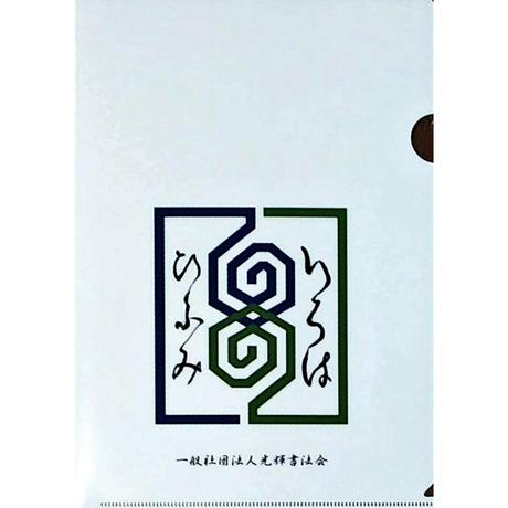 【ロゴ完成記念3点セット:特別価格】シール・一筆箋・クリアファイル
