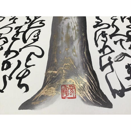 「光の書」発刊1周年記念  直筆:神樹(かんき)ーいろは・ひふみー(縦38㎝×横45㎝)