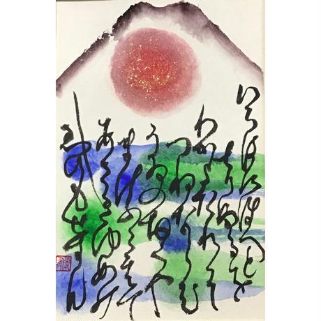 新春作品展  浄化の書画 第3弾:「暁光いろは1」直筆書画(作品ハガキ大、額:縦約200㎜×横約150㎜)