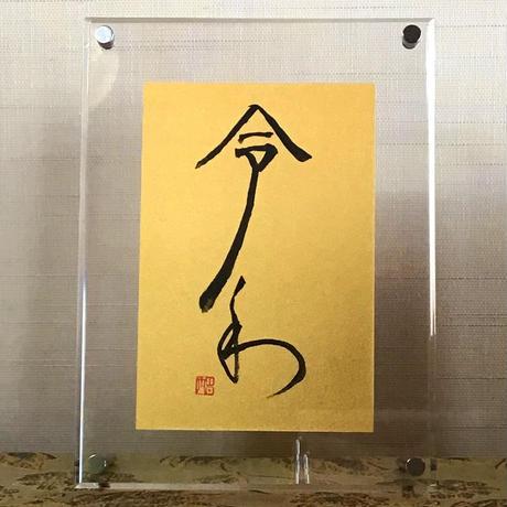 令和(直筆1点のみ)額プレゼント(アクリル:縦20.0㎝横15.0㎝)