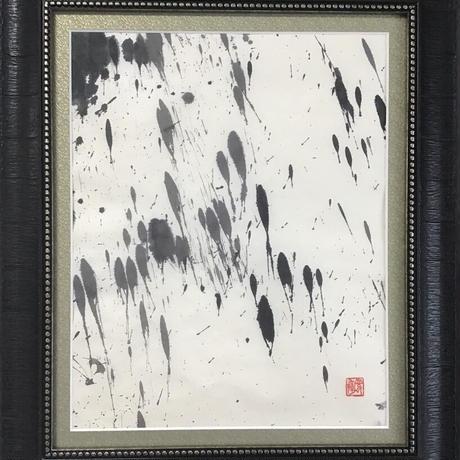 飛翔書作品展 初回:「産土(うぶすな)粒子 」直筆書画(作品:375㎜×300㎜・額:縦520㎜×横440㎜×奥行20㎜)