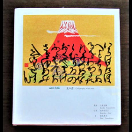 写真集 「山本光輝 光の書   Calligraphy with aura」(10月24日に再入荷)