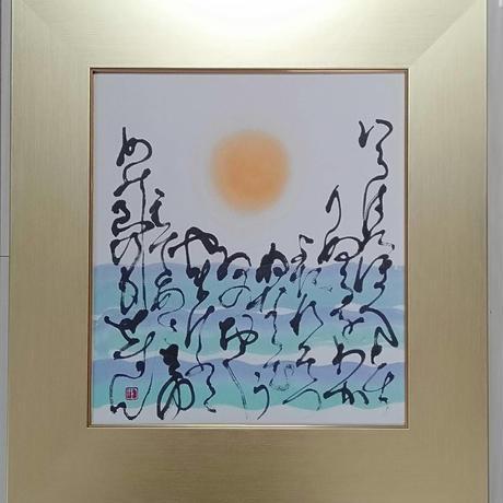 芸術の秋展 「太陽波動」 直筆(作品:210㎜×180㎜、額:金色380㎜×350㎜)