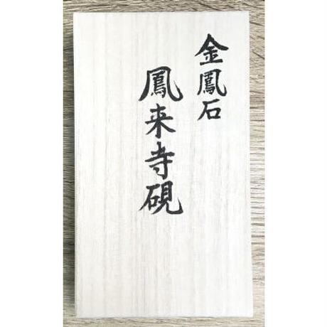 自宅で「いろは」:金鳳石 鳳来寺硯7(縦155㎜×横80㎜)