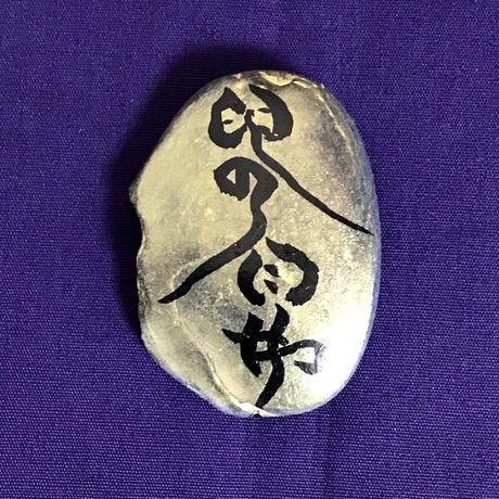 宇宙意思との共鳴「地球の石(意思)いろは&サムハラ3」白フレーム(一辺 14㎝  厚さ2㎝  高さ20㎝)