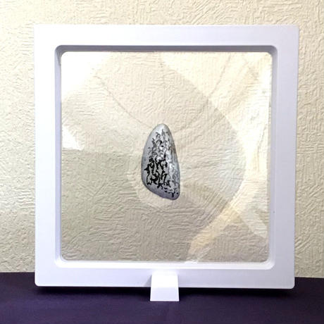 宇宙意思との共鳴「地球の石(意思)いろは&サムハラ2」白フレーム(一辺 14㎝  厚さ2㎝  高さ20㎝)