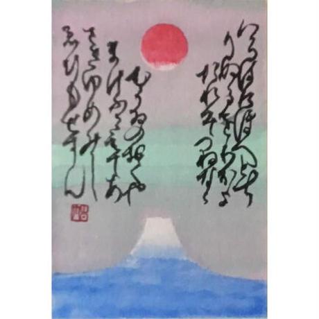 文月作品展 「富士太陽いろは」複製 額入り(額サイズ:縦222㎜×横178㎜×奥20㎜、作品サイズ:縦92㎜×横62㎜)