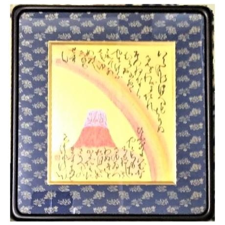 新春特別企画 天地彩虹:直筆書画(雑誌アネモネの読者プレゼントの原画です)