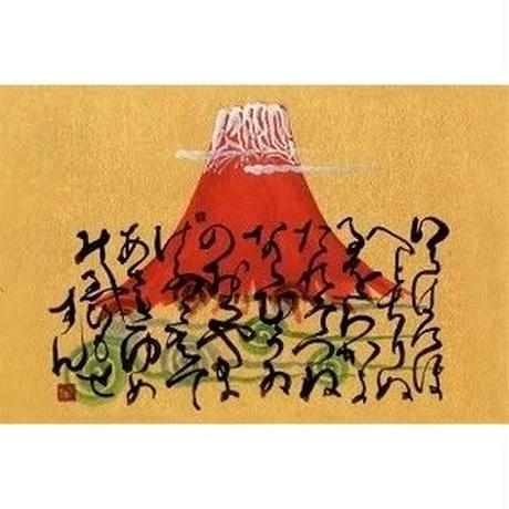 絵葉書「赤富士:縁なし」(5枚セット)