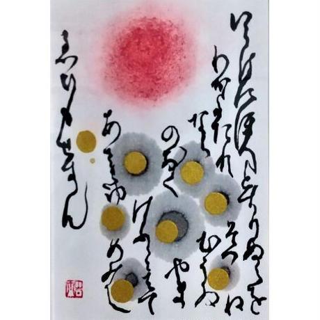 作品展  浄化の書画 第3弾:「煌めき1」直筆書画(作品:ハガキ大、額:縦185㎜×横135㎜×奥行13㎜)