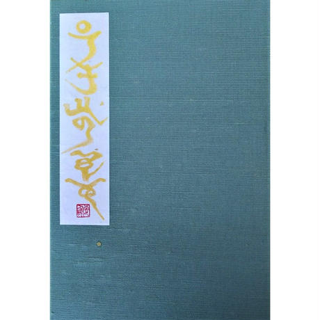 光輝書法会の御朱印帳(表紙:布 紺・ひわ色)160×109㎜ 名入れ可