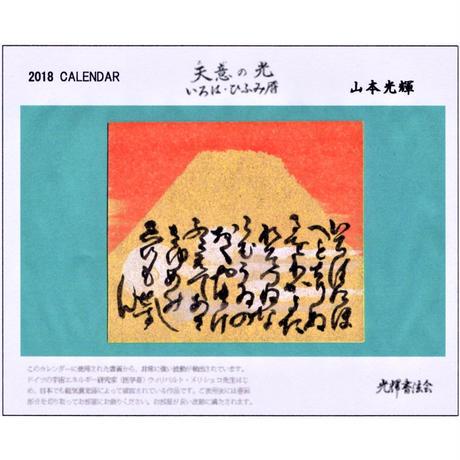 2018卓上カレンダー本体:縦125×横148mm(15枚)「残り5部」