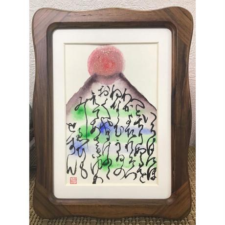 新春作品展  浄化の書画 第3弾:「暁光いろは4」直筆書画(作品ハガキ大、額:縦約200㎜×横約150㎜)