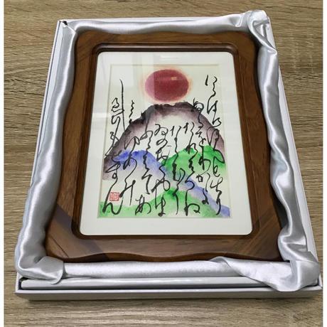 新春作品展  浄化の書画 第3弾:「暁光いろは3」直筆書画(作品ハガキ大、額:縦約200㎜×横約150㎜)