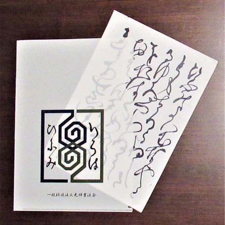 【ロゴ完成記念】光輝書法会クリアファイル A4サイズ