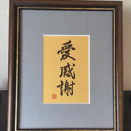 「愛感謝」直筆・ハガキ大 額(木製:235㎜×290㎜)