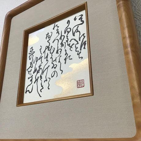 風薫る作品展 寸松庵:「大八洲(おおやしま)いろはⅡ」直筆 専用アクリル額入り(額サイズ:縦175㎜×横175㎜)