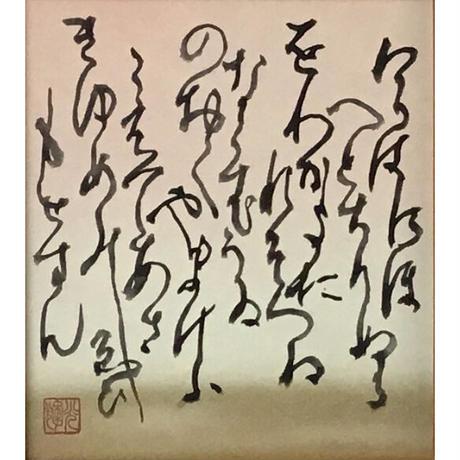 風薫る作品展 寸松庵:「大八洲(おおやしま)いろはⅢ」直筆 専用アクリル額入り(額サイズ:縦175㎜×横175㎜)