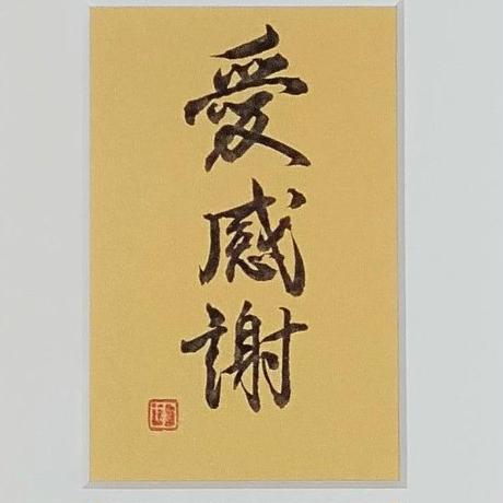 「愛感謝」直筆・ハガキ大 額(白:25㎜×30㎜)