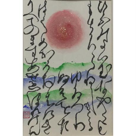 新春作品展  浄化の書画 第3弾:「暁光いろは2」直筆書画(作品ハガキ大、額:縦約200㎜×横約150㎜)