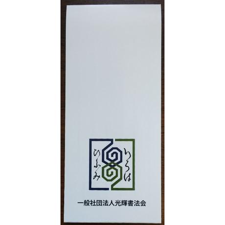 【ロゴ完成記念】光輝書法会一筆箋(30枚綴り)82×188㎜