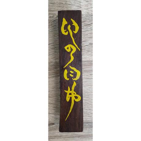 自宅で「いろは」:文鎮・筆置き「サムハラ」を神代文字で揮毫(直筆)