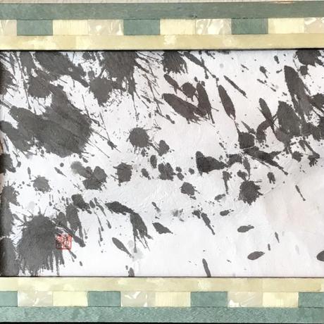 飛翔書作品展 初回:「天意波動B」直筆(書画:ハガキサイズ)(額:横185㎜×縦135㎜×奥行13㎜)