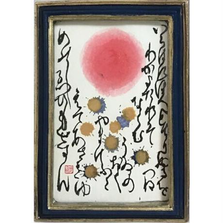 望年芸術展「煌めき」直筆・ハガキ大 額(青:75㎜×25㎜)限定3