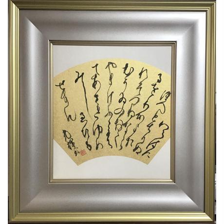 新春作品展  浄化の書画 第2弾:「金扇面」直筆書画 (作品:大色紙270㎜×240㎜・額:縦420㎜×横390㎜×奥行30㎜)