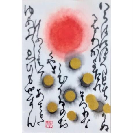 新春作品展  浄化の書画 第3弾:「煌めき4」直筆書画(作品:ハガキ大、額:縦185㎜×横135㎜×奥行13㎜)