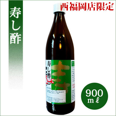 宏光食品 寿し酢 900ml 西福岡店限定