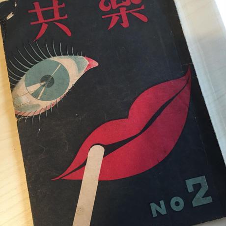 カストリ雑誌『共楽 No.2』スマホケース(手帳型)