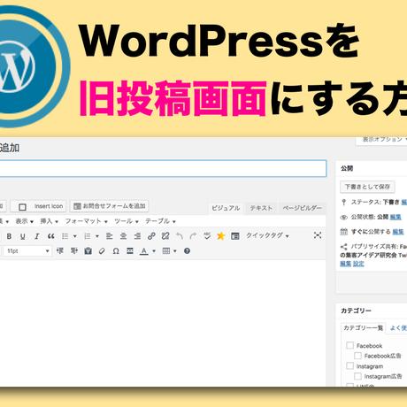 WordPressを旧投稿画面にする方法
