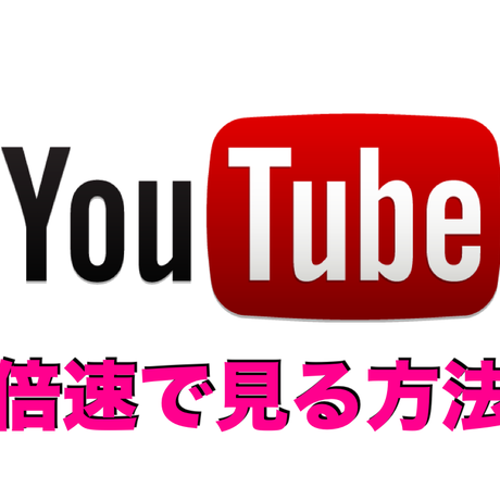 YouTubeを倍速で見る方法