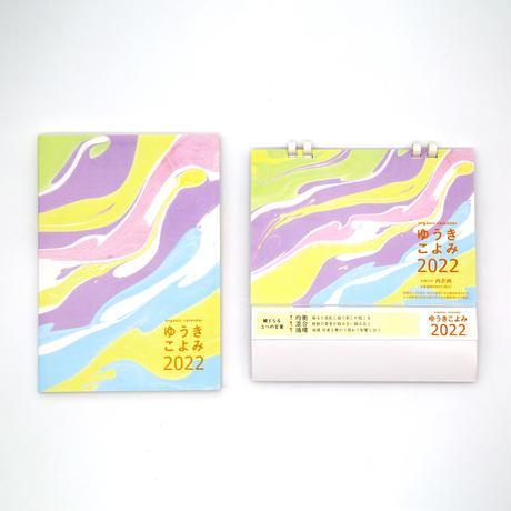 4.お告げのゆうきこよみ 暦+卓上+お告げカード+シール