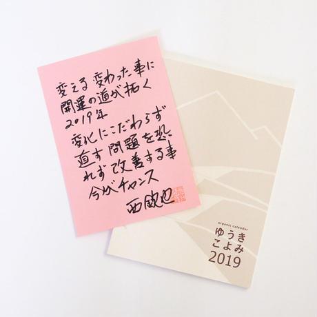 ゆうきこよみ2020 西欽也直筆お告げセット
