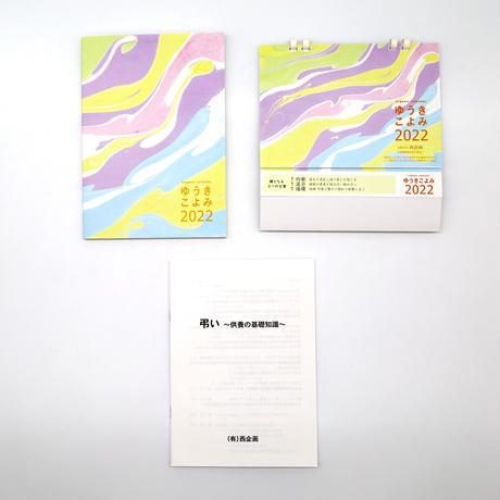 6.供養のゆうきこよみ 暦+卓上+ZINE