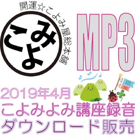 2019年4月校こよみよみ講座録音(DL版)