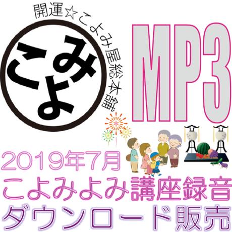 2019年7月校こよみよみ講座録音(DL版)