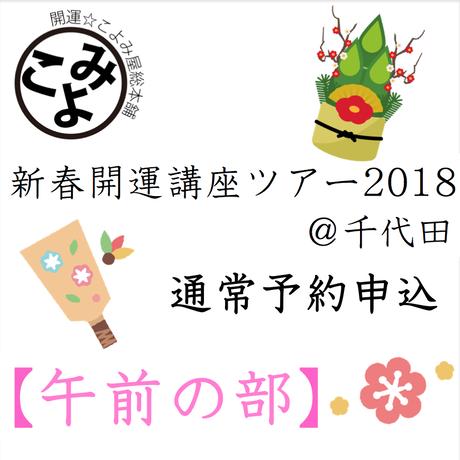 新春開運講座ツアー2018@千代田【午前の部】